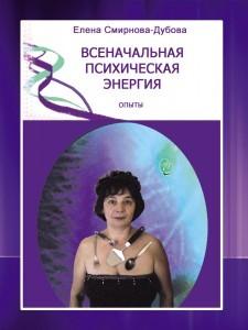 Елена Смирнова-Дубова