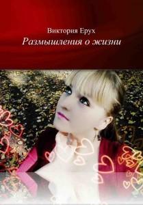 razmyshleniya_o_zhizni-cover-15129-63719