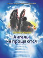 Ангелы не прощаются. Светлана Жорник