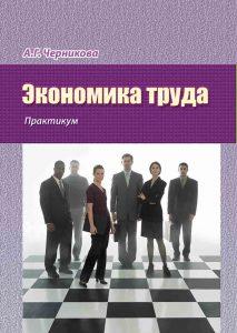 черникова 2