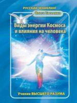 Ольга Евсеенко. Виды энергии Космоса и влияния на человека