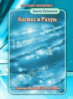 Космос и Разум. Ольга Евсеенко