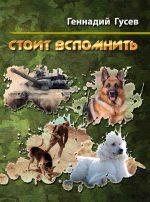 Геннадий Гусев. Стоит вспомнить