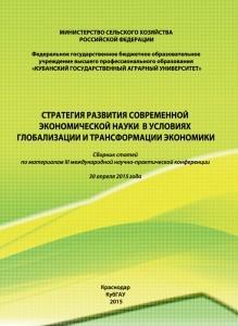 Сстратегия развития сборник ППС 2
