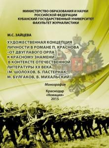 Зайцева монография 2-2