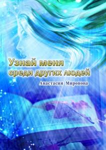 Анастасия Миронова 3