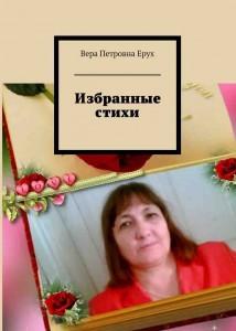 izbrannye_stihi-cover-15129-63652