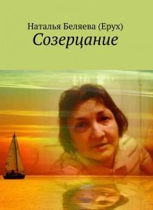 sozercanie-cover-151211-7942