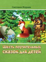 С. Жорник. Шесть поучительных сказок для детей