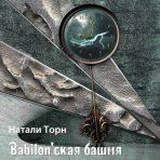 Babilon'ская башня. Натали Торн